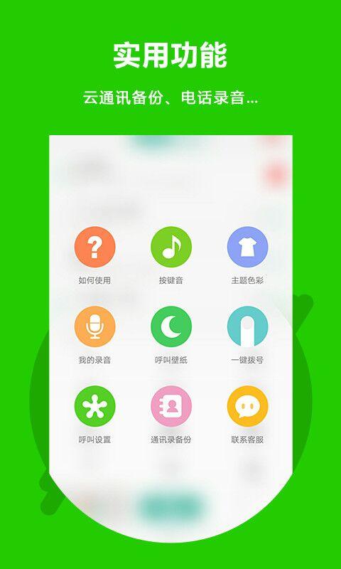 北瓜网络电话截图(3)