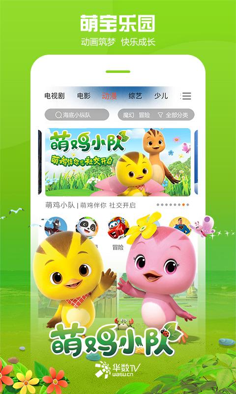 华数TV截图(4)