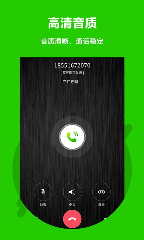 北瓜网络电话截图(2)