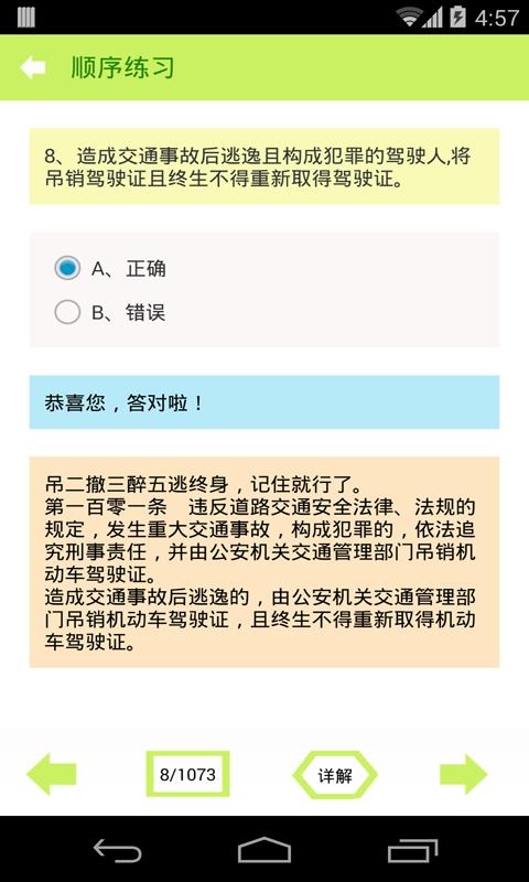 驾照考试科目一截图(2)