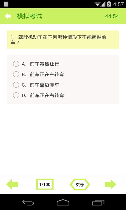驾照考试科目一截图(5)