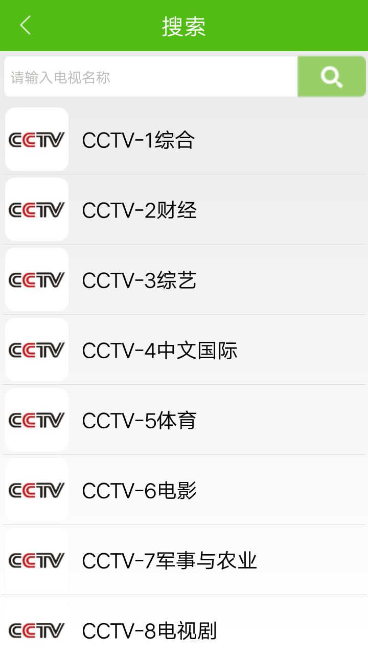 手机电视高清直播截图(4)