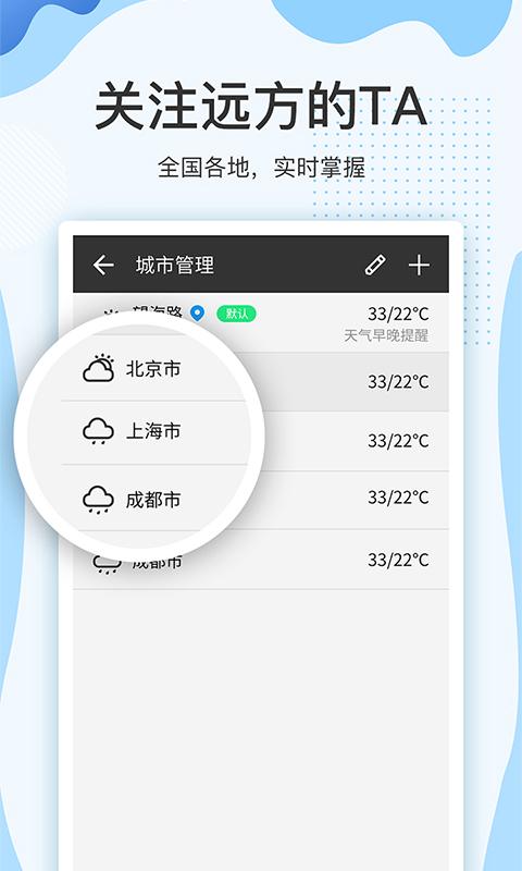 天气截图(4)