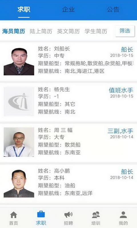 中国海员之家截图(2)