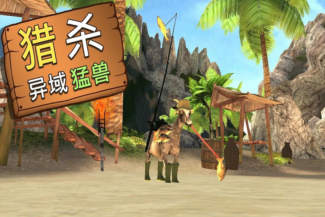 模拟山羊MMO-手游版截图(2)