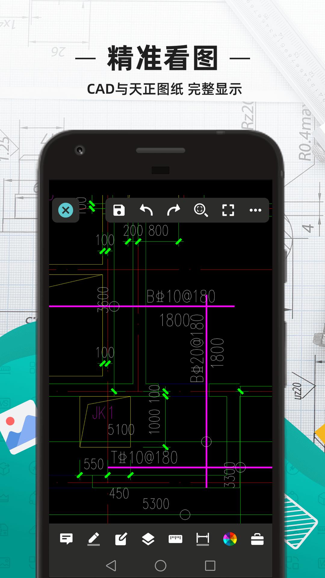 CAD看图王截图(2)