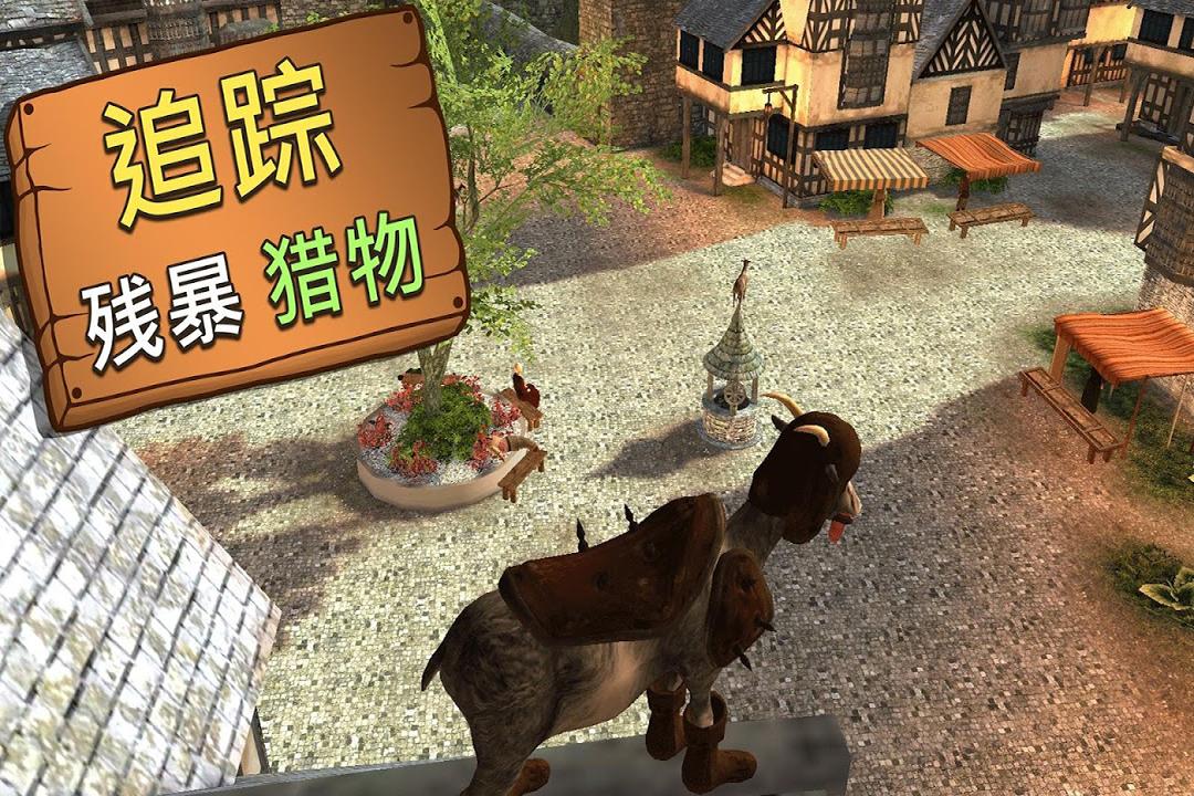 模拟山羊MMO-手游版截图(1)