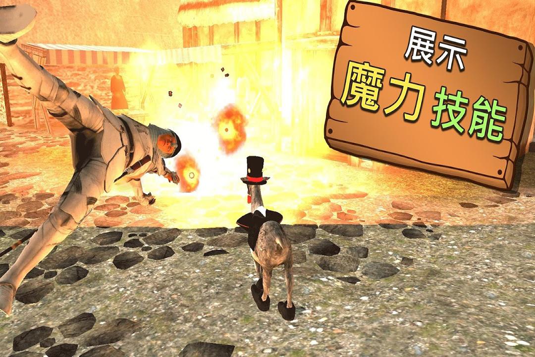 模拟山羊MMO-手游版截图(4)