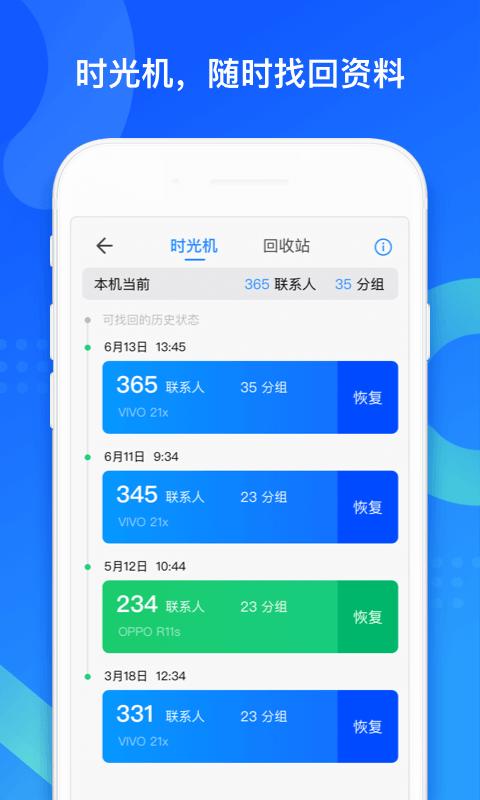 QQ同步助手截图(3)
