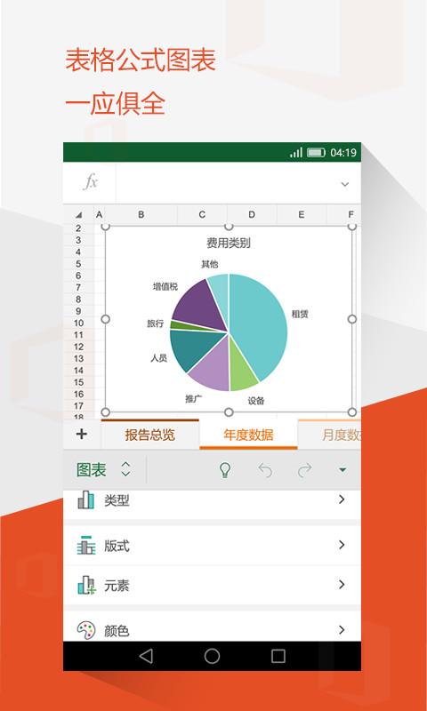 Office Mobile截图(3)