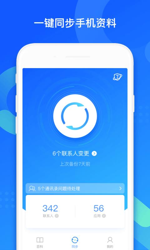 QQ同步助手截图(1)