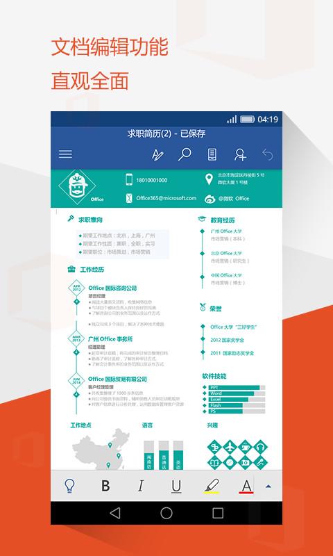 Office Mobile截图(2)