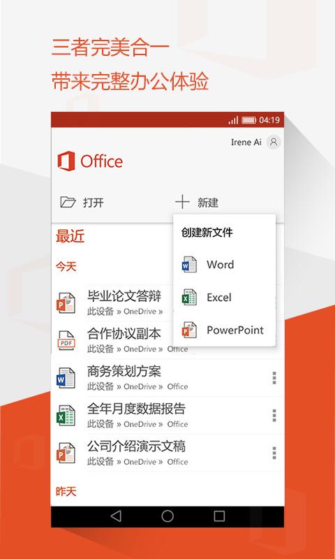 Office Mobile截图(1)