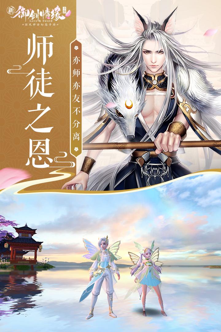 御剑情缘截图(2)