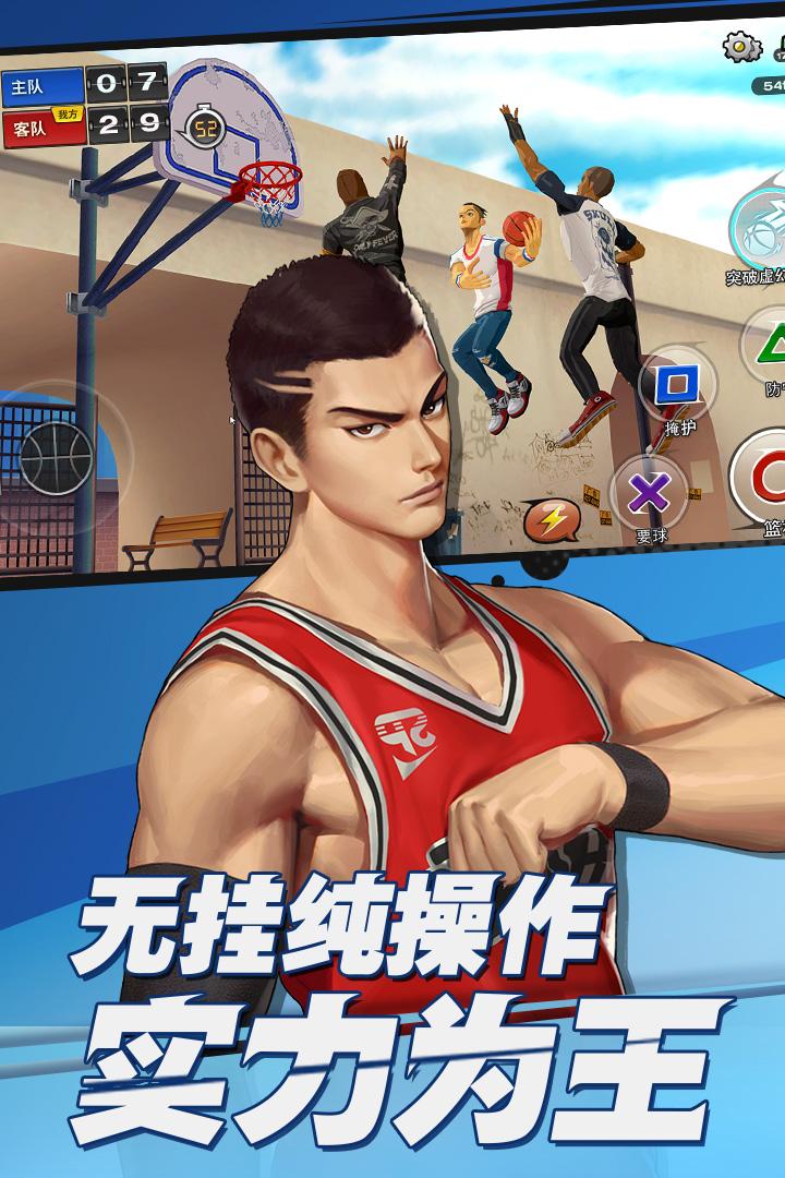 潮人篮球截图(4)
