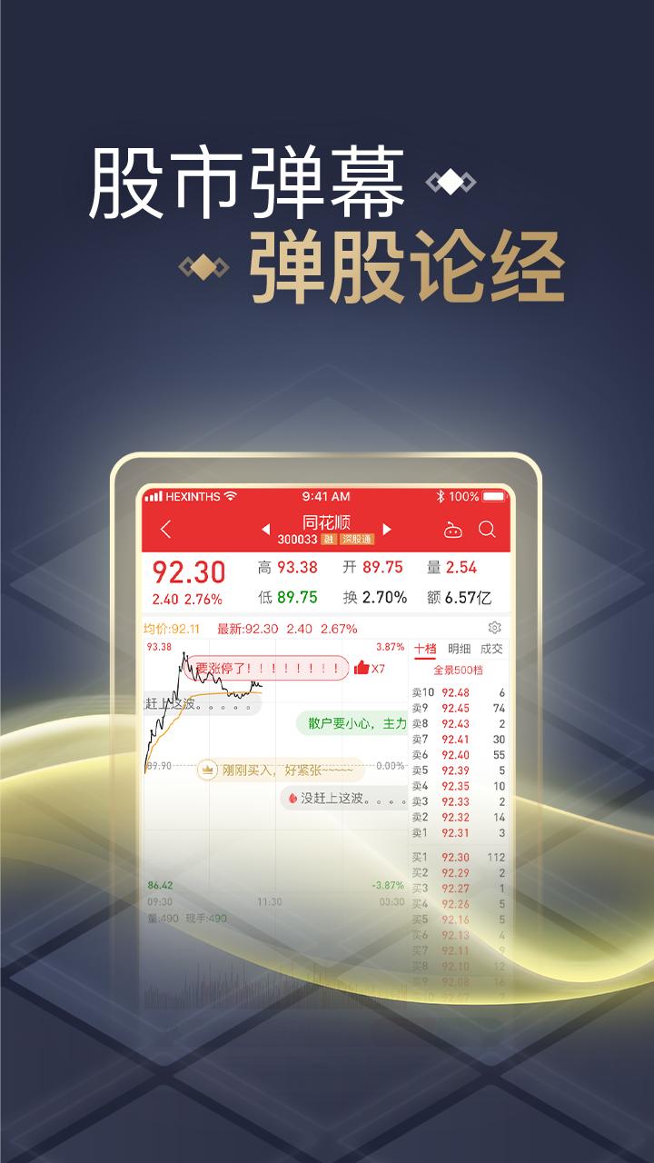 同花顺炒股票截图(2)