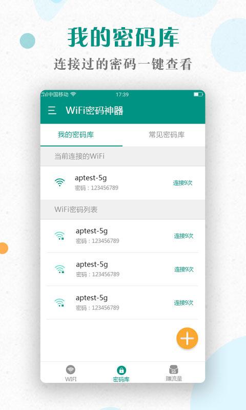 WiFi密码神器截图(4)
