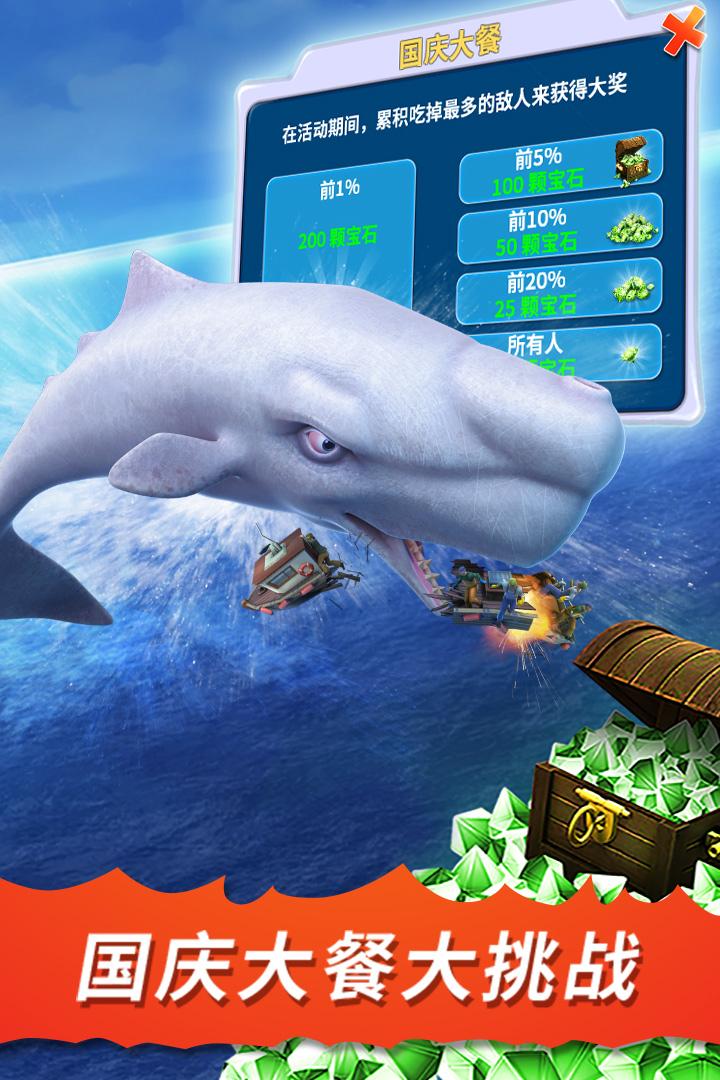 饥饿鲨:进化截图(5)