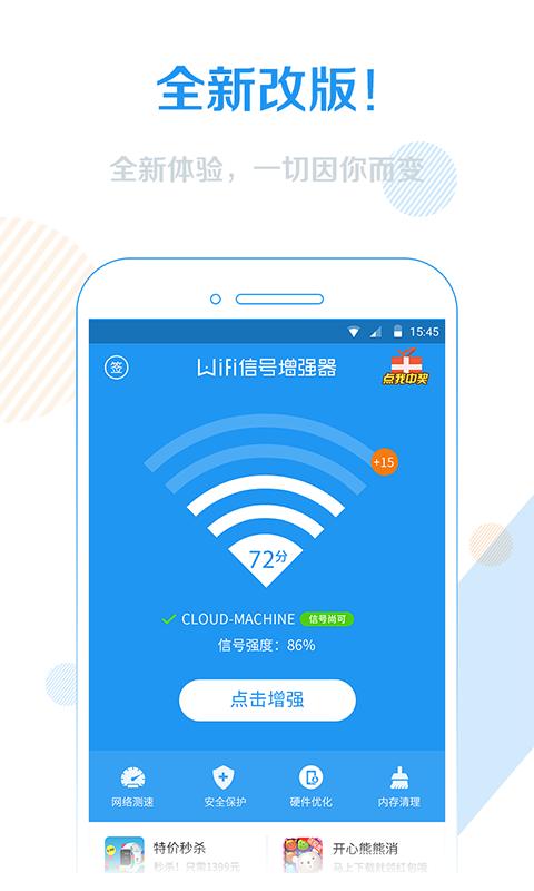 WiFi信号增强器截图(1)