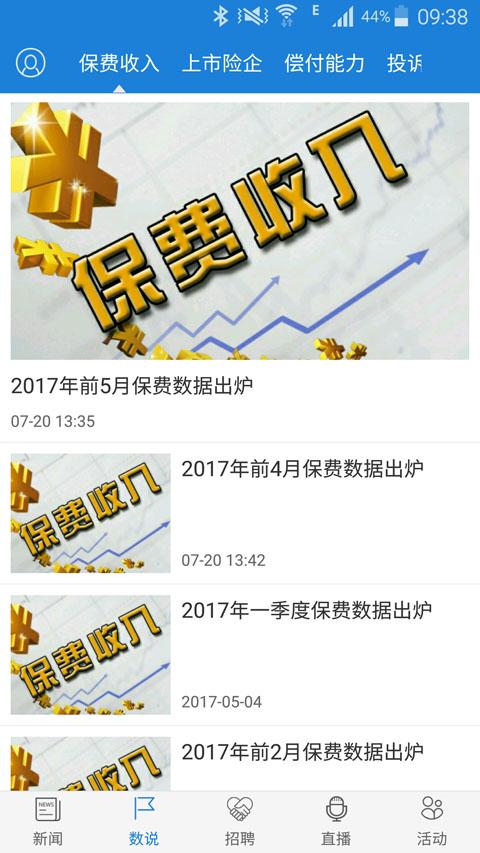 中国保险家截图(2)