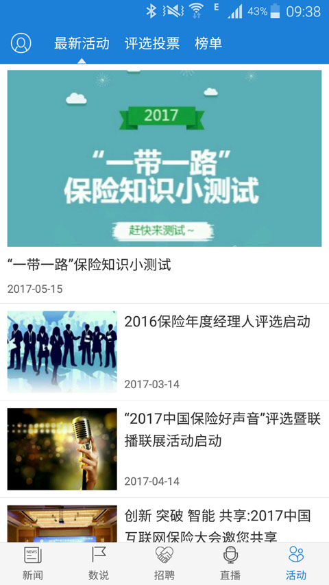 中国保险家截图(5)
