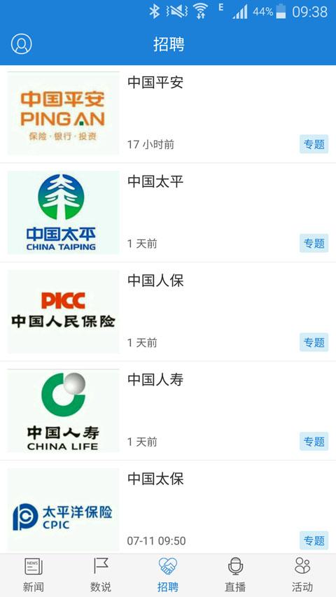 中国保险家截图(3)