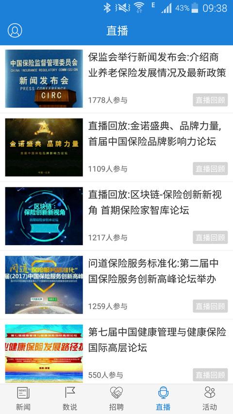 中国保险家截图(4)