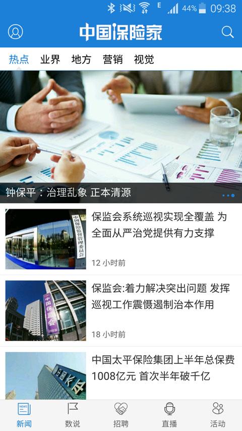 中国保险家截图(1)