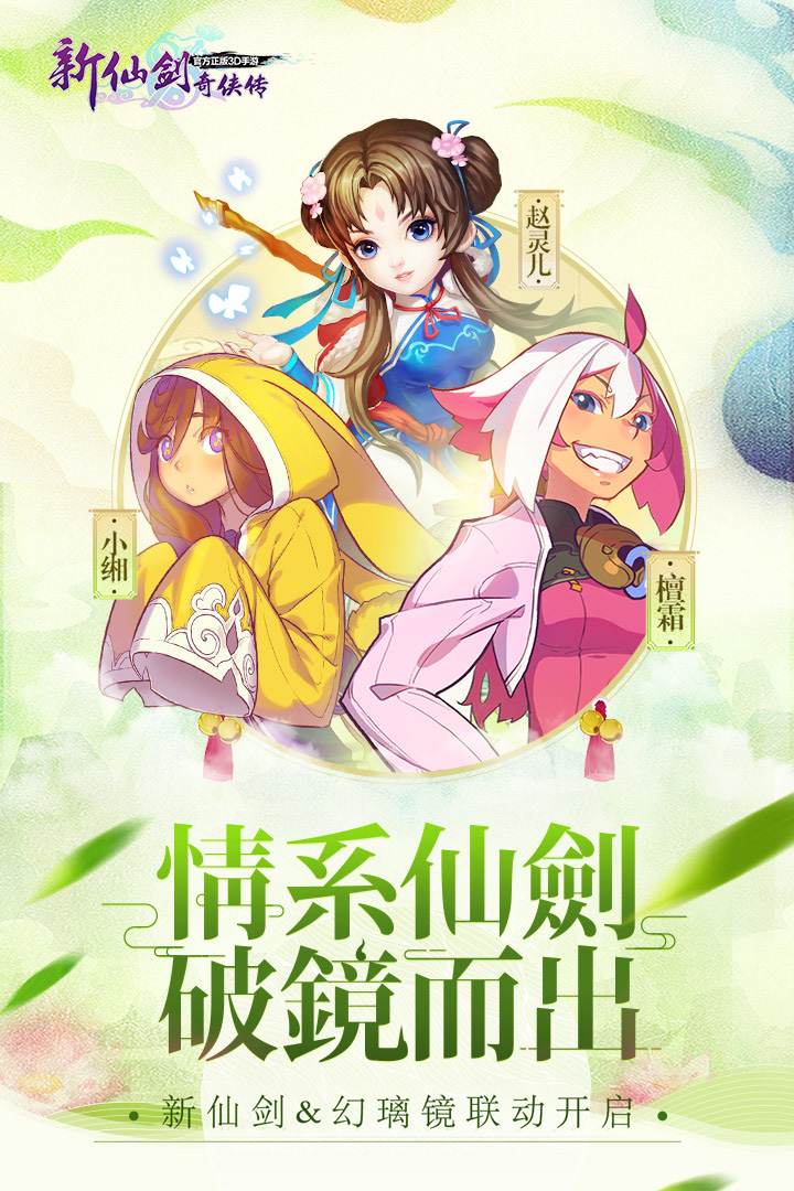 新仙剑奇侠传截图(1)
