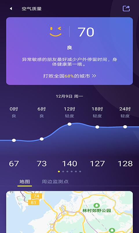 中国天气截图(5)