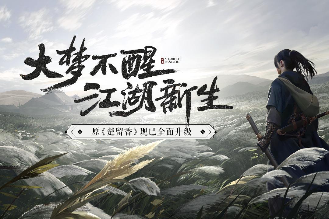 一梦江湖截图(4)