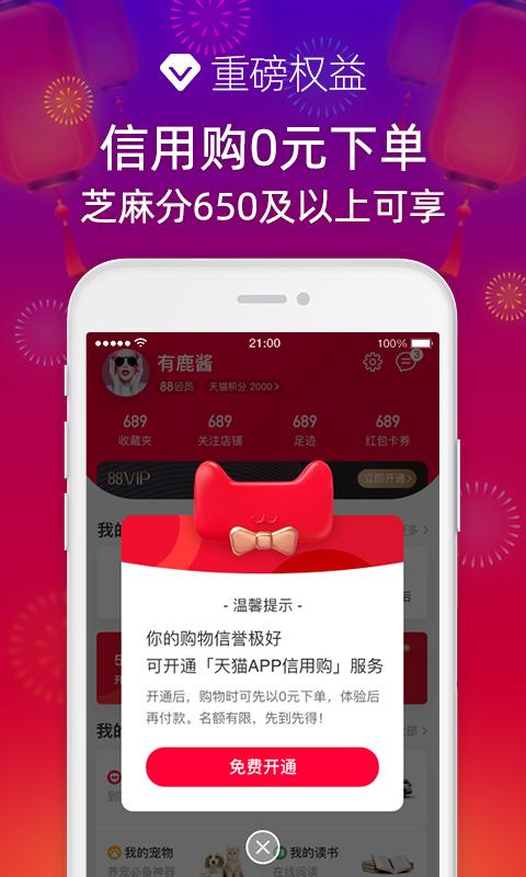 手机天猫截图(4)