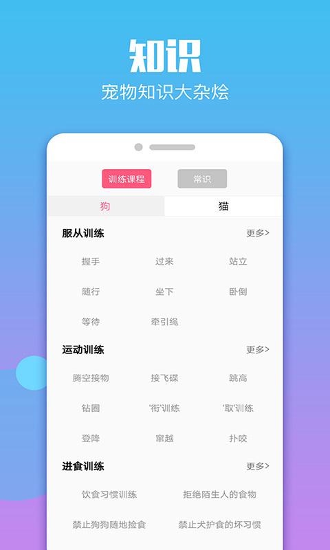 人狗人猫翻译器交流器截图(3)