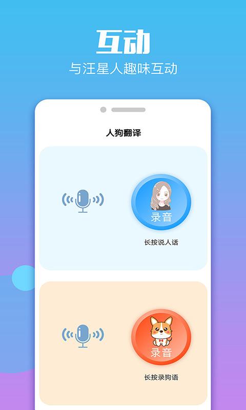 人狗人猫翻译器交流器截图(1)