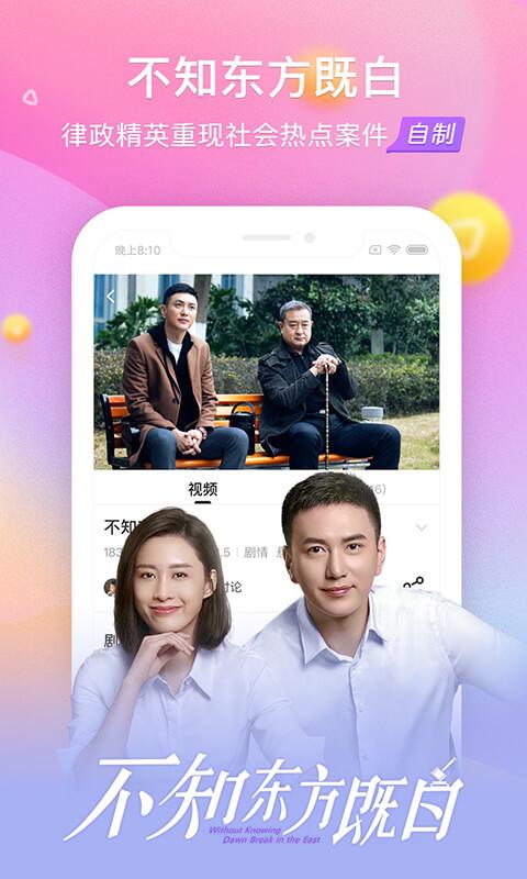 搜狐視頻截圖(4)