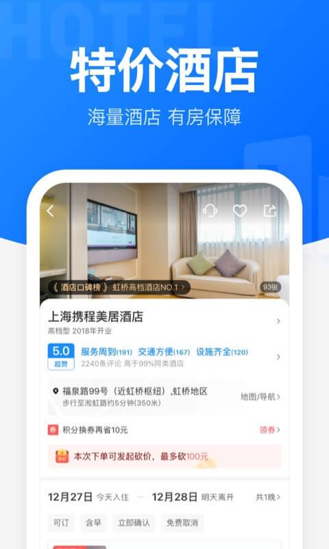 智行火车票12306高铁抢票截图(3)