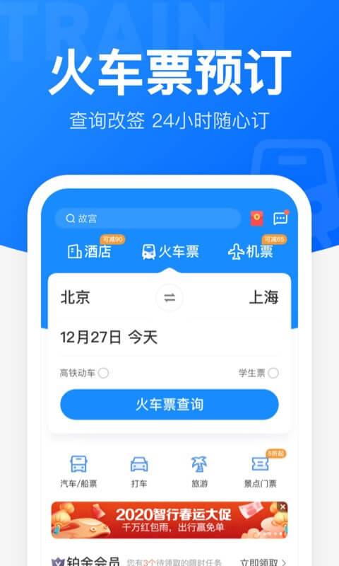智行火车票12306高铁抢票截图(1)