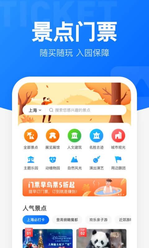 智行火车票12306高铁抢票截图(4)