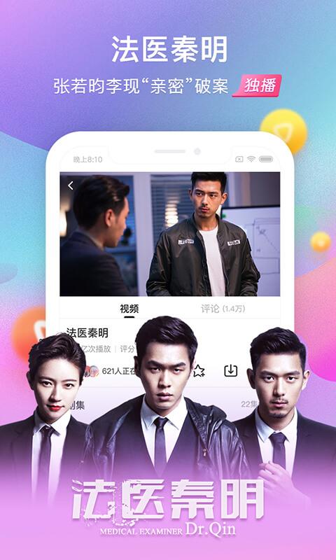 搜狐視頻截圖(5)