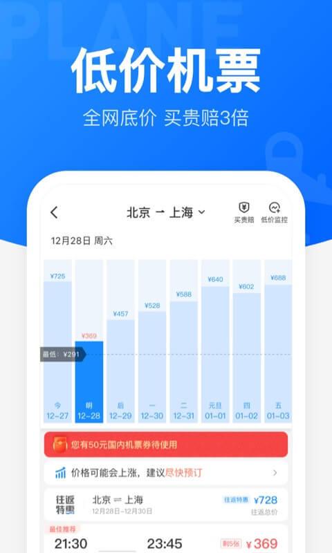 智行火车票12306高铁抢票截图(2)
