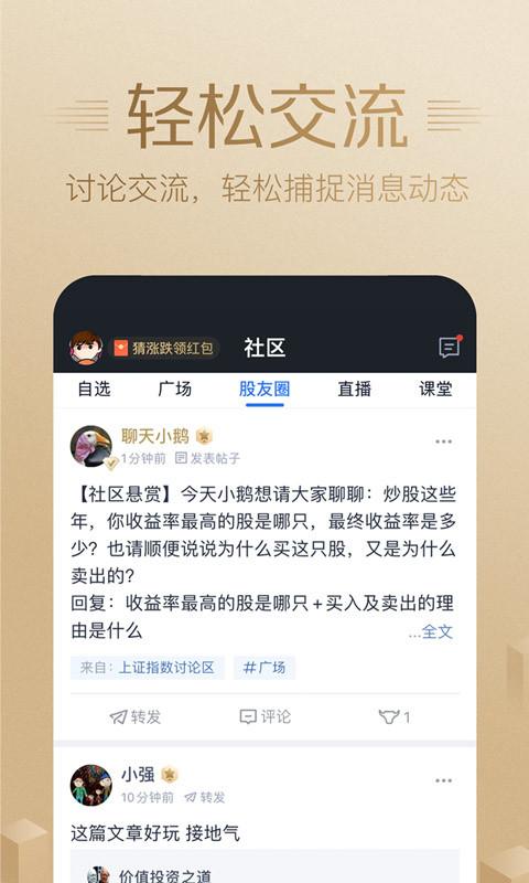 腾讯自选股截图(4)