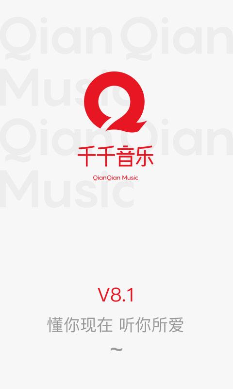 千千音乐截图(5)