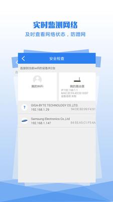 WiFi密码查看器截图(4)