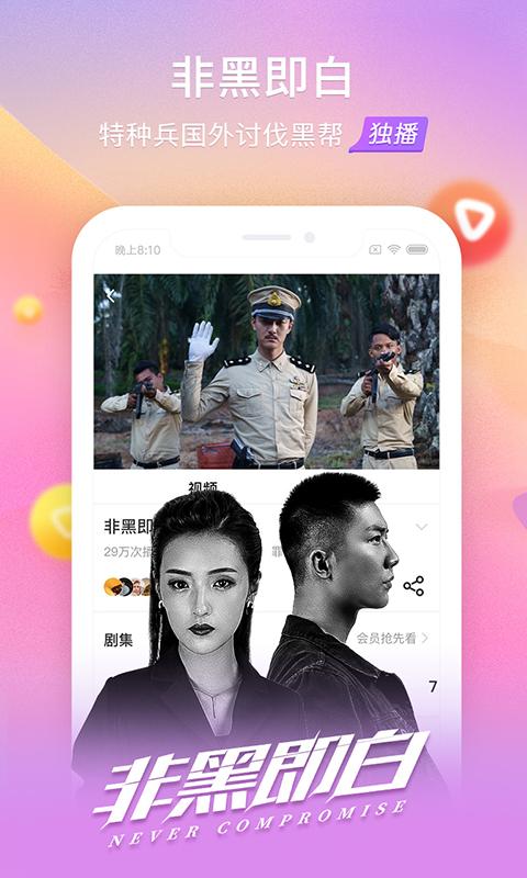 搜狐視頻截圖(3)