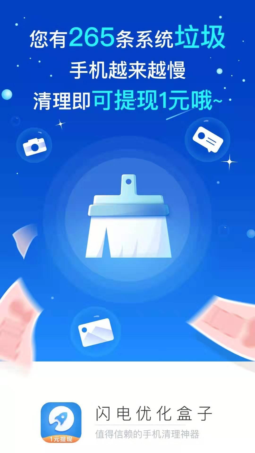 闪电优化盒子截图(1)
