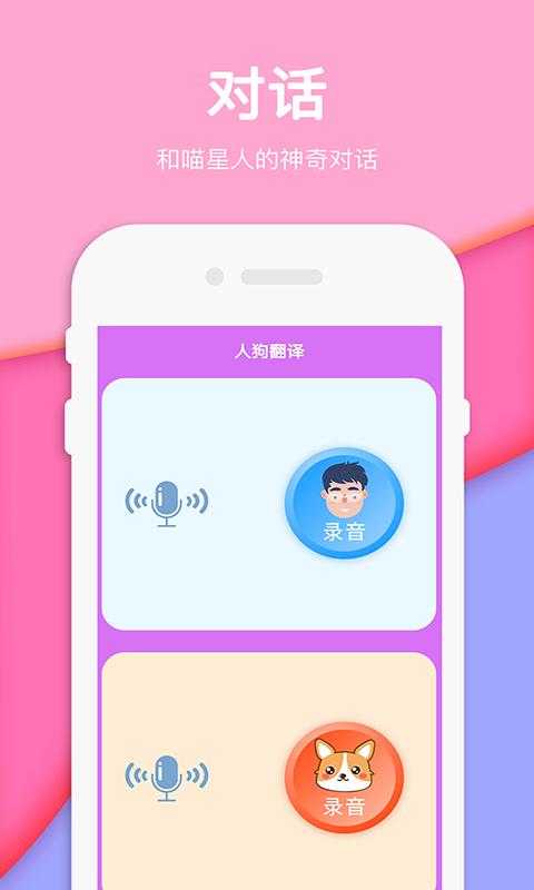 人狗人猫交流器翻译器截图(2)