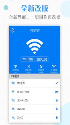 万能WiFi钥匙截图(1)