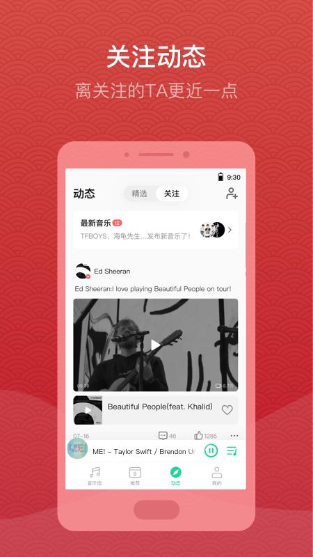 QQ音乐截图(5)