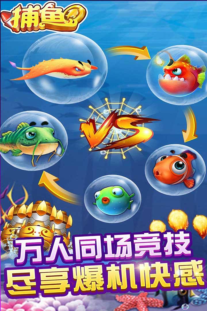 千炮捕鱼电玩城截图(1)