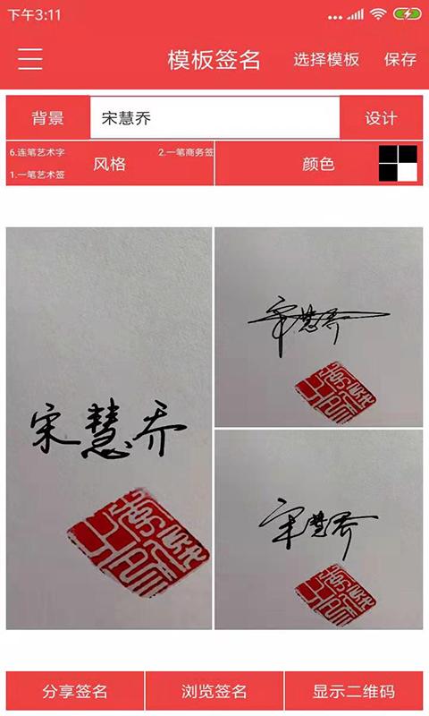 个性艺术签名截图(3)